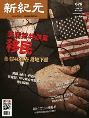 新紀元 中国語時事週刊 (676号)