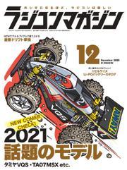ラジコンマガジン (2020年12月号)