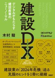 建設DX デジタルがもたらす建設産業のニューノーマル