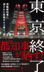 東京終了 - 現職都知事に消された政策ぜんぶ書く -