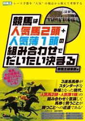 競馬は人気馬2頭+人気薄1頭の組み合わせでだいたい決まる