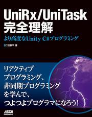 UniRx/UniTask完全理解 より高度なUnity C#プログラミング