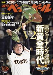 週刊ベースボール (2020年11/16号)