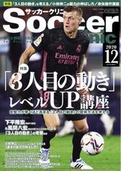 サッカークリニック (2020年12月号)