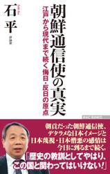 朝鮮通信使の真実 江戸から現代まで続く侮日・反日の原点