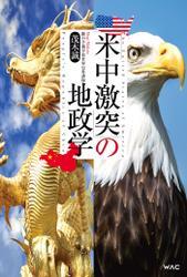 米中激突の地政学