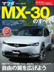 モーターファン別冊 ニューモデル速報 第603弾 マツダ MX-30のすべて