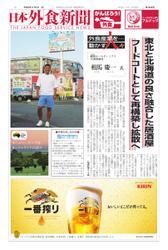 日本外食新聞 (2020/11/5号)
