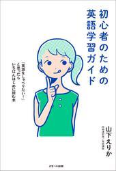 初心者のための英語学習ガイド ~「英語をしゃべりたい! 」と思ったらいちばんはじめに読む本