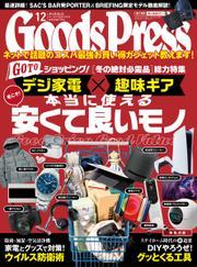 月刊GoodsPress(グッズプレス) (2020年12月号)