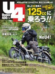 Under400(アンダーヨンヒャク) (No.85)