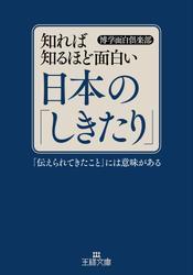 知れば知るほど面白い日本の「しきたり」