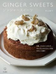 ジンジャースイーツ 生姜、ジンジャーシロップ、キャンディードジンジャーで作るやさしいお菓子 料理の本棚