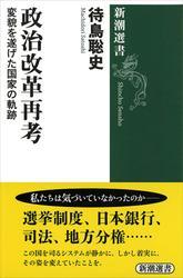 政治改革再考―変貌を遂げた国家の軌跡―(新潮選書)