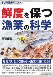SUPERサイエンス 鮮度を保つ漁業の科学