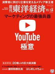 週刊東洋経済 (2020年11/14号)