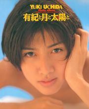 内田有紀 写真集 『 有紀と月と太陽と 』