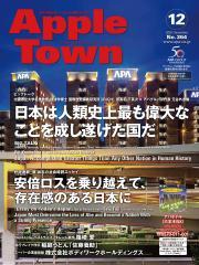 Apple Town No.364(2020年12月号)