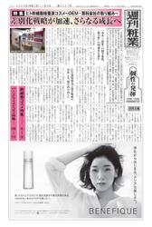 週刊粧業 (第3227号)