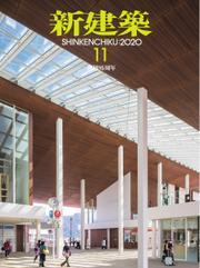 新建築 (2020年11月号)