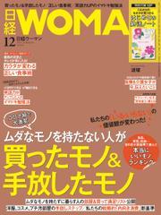 日経ウーマン (2020年12月号)