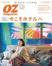OZmagazine (オズマガジン)  (2020年12月号)