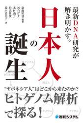 最新DNA研究が解き明かす。日本人の誕生
