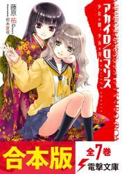 【合本版】アカイロ/ロマンス 全7巻