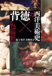 背徳の西洋美術史 名画に描かれた背徳と官能の秘密