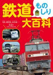 鉄道ものしり大百科