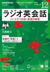 NHKラジオ ラジオ英会話2020年12月号【リフロー版】