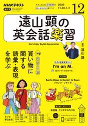 NHKラジオ 遠山顕の英会話楽習2020年12月号【リフロー版】