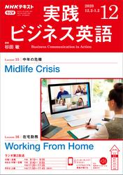 NHKラジオ 実践ビジネス英語2020年12月号【リフロー版】