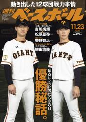 週刊ベースボール (2020年11/23号)