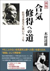 新版 合気修得への道  佐川幸義先生に就いた二十年