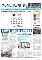 大紀元時報 中国語版 (11/11号)