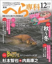 月刊へら専科 2020年12月号