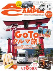 AutoCamper(オートキャンパー) (2020年12月号)