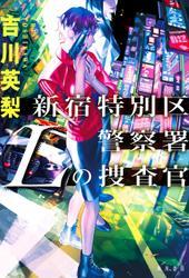 新宿特別区警察署 Lの捜査官