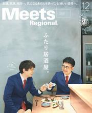 Meets Regional 2020年12月号・電子版
