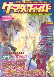 ゲーマーズ・フィールド25th Season Vol.1