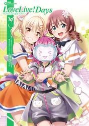 【電子版】電撃G's magazine 2021年1月号増刊 LoveLive!Days ラブライブ!総合マガジン Vol.10