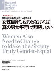 女性自身も変わらなければ真の男女平等は実現しない(インタビュー)
