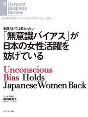「無意識バイアス」が日本の女性活躍を妨げている