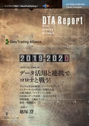 DTA Report 2019-2020 データ活用と連携でコロナと戦う!