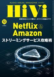 HiVi(ハイヴィ) (2020年12月号)