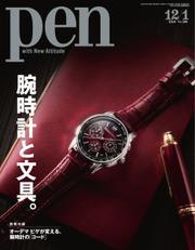 Pen(ペン) (2020/12/1号)