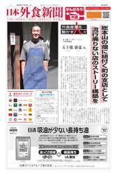 日本外食新聞 (2020/11/15号)