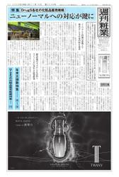 週刊粧業 (第3228号)