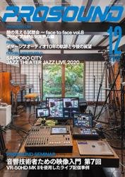 PROSOUND(プロサウンド) (2020年12月号)